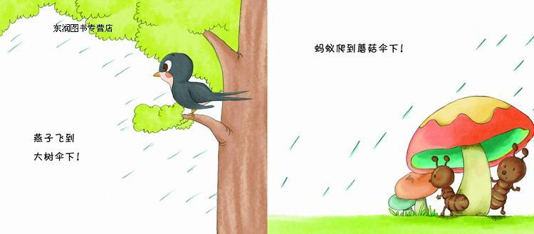 《幼儿成长手绘本图书套装12册