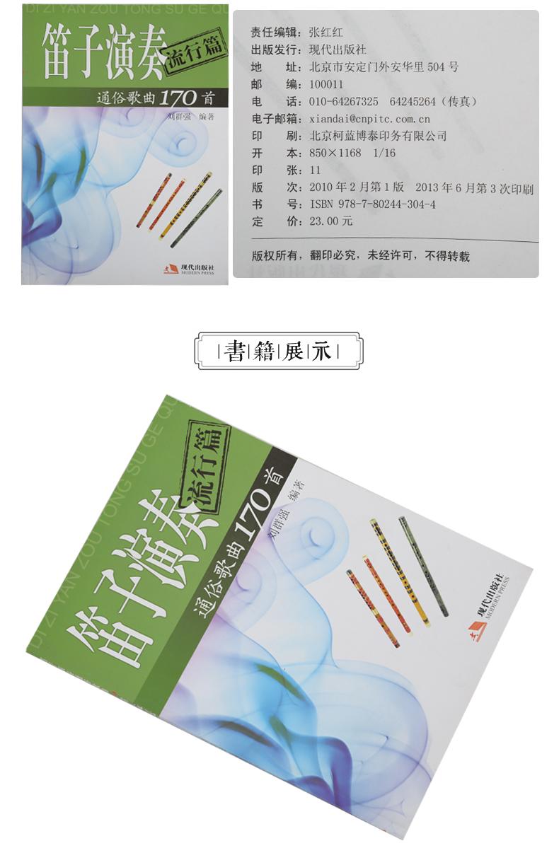 正版竹笛谱子 笛子演奏通俗歌曲集170首流行篇独奏曲谱教材书籍