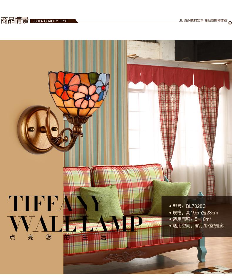 炬胜 蒂凡尼欧式彩色玻璃壁灯卧室床头灯客厅走廊玄关