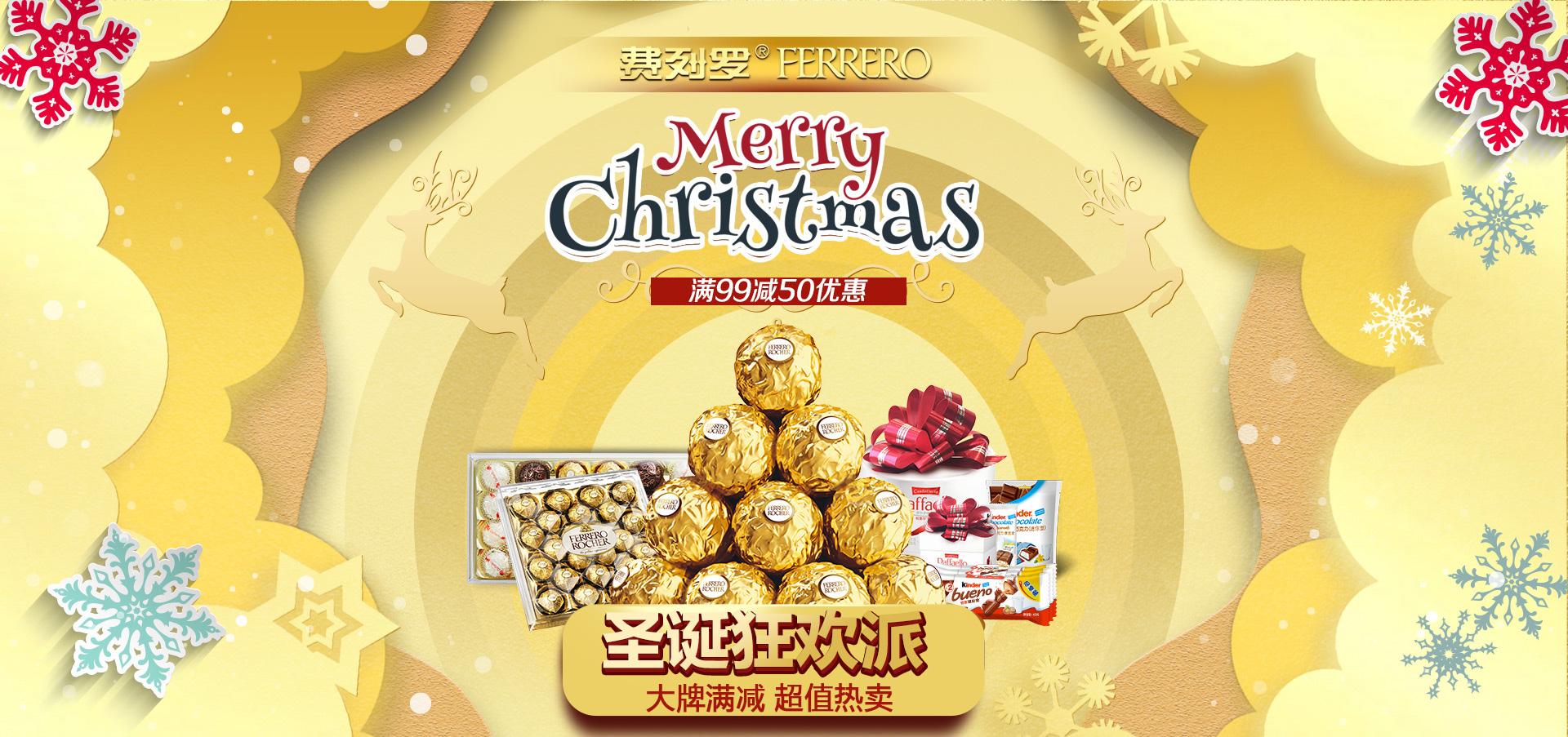 费列罗/Ferrero 京东官方旗舰店圣诞促销