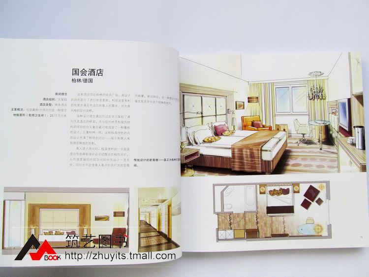 《酒店客房设计图集 酒店手绘