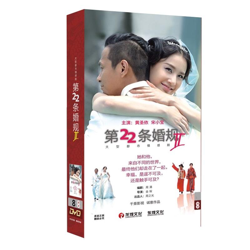 发型电视剧第二十二/22条婚规2黄圣依宋小宝张柏芝正版的图片