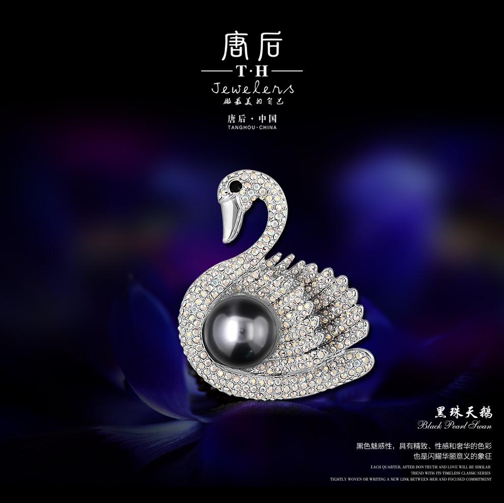 th唐后 时尚天鹅胸花 女配饰品 衣服动物胸针 韩版风格 礼物 白珠天鹅