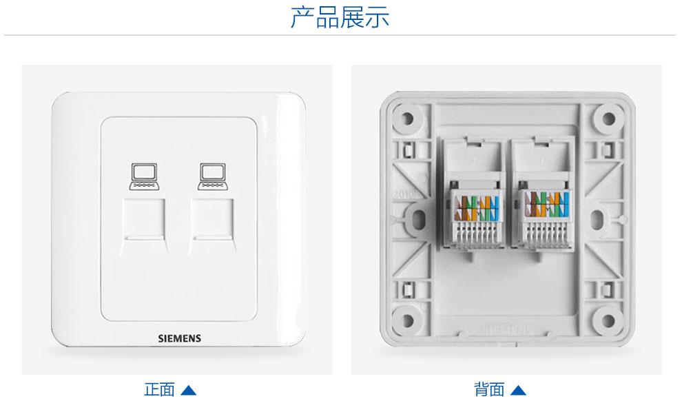 西门子开关插座面板 弱电插座 电脑网线插座 远景雅白色二位五类电脑