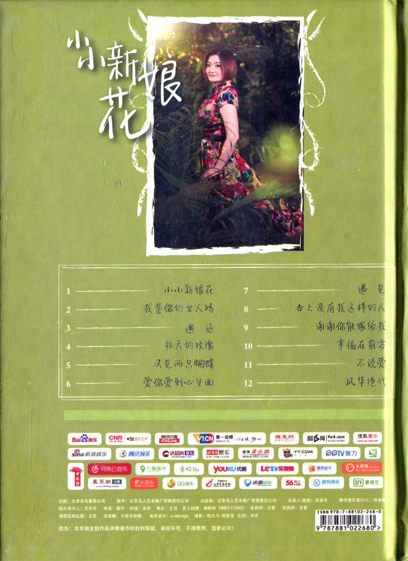 正版综艺 云菲菲 小小新娘花 cd 鸟人艺术