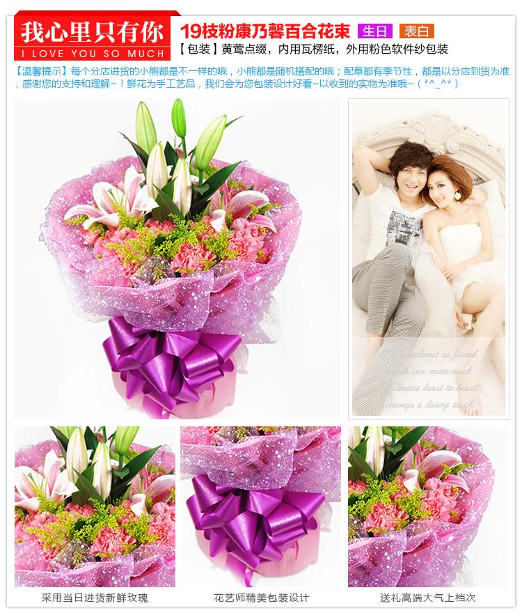 19枝粉康乃馨百合花束,黄莺点缀,内用瓦楞纸,外用粉色软件纱包
