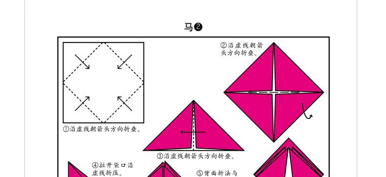 折纸窗花教程图解