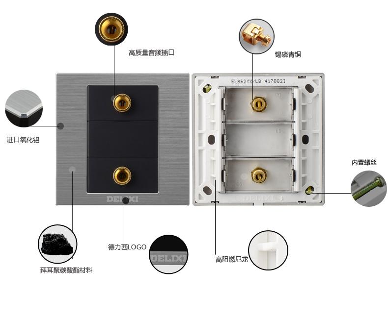 德力西开关插座面板 二位音响插座音频插座铝拉丝银开关
