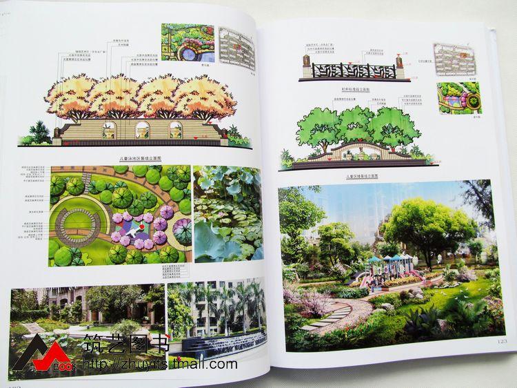 居住区景观规划设计 楼盘 小区 景观规划设计 书籍