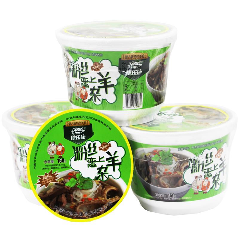 商品名称:食乐康粉丝羊杂汤 内蒙古特产羊杂碎粉丝汤即食羊杂160g*3盒