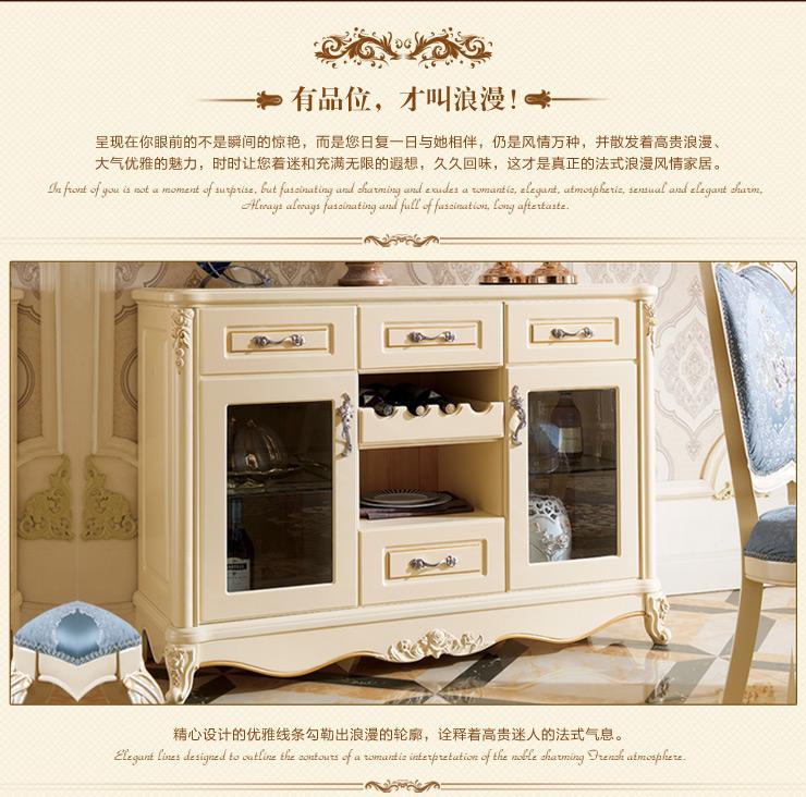 法莉娜 欧式餐边柜酒柜玄关柜 法式美式实木餐厅柜 厨房边柜 m75 浪漫