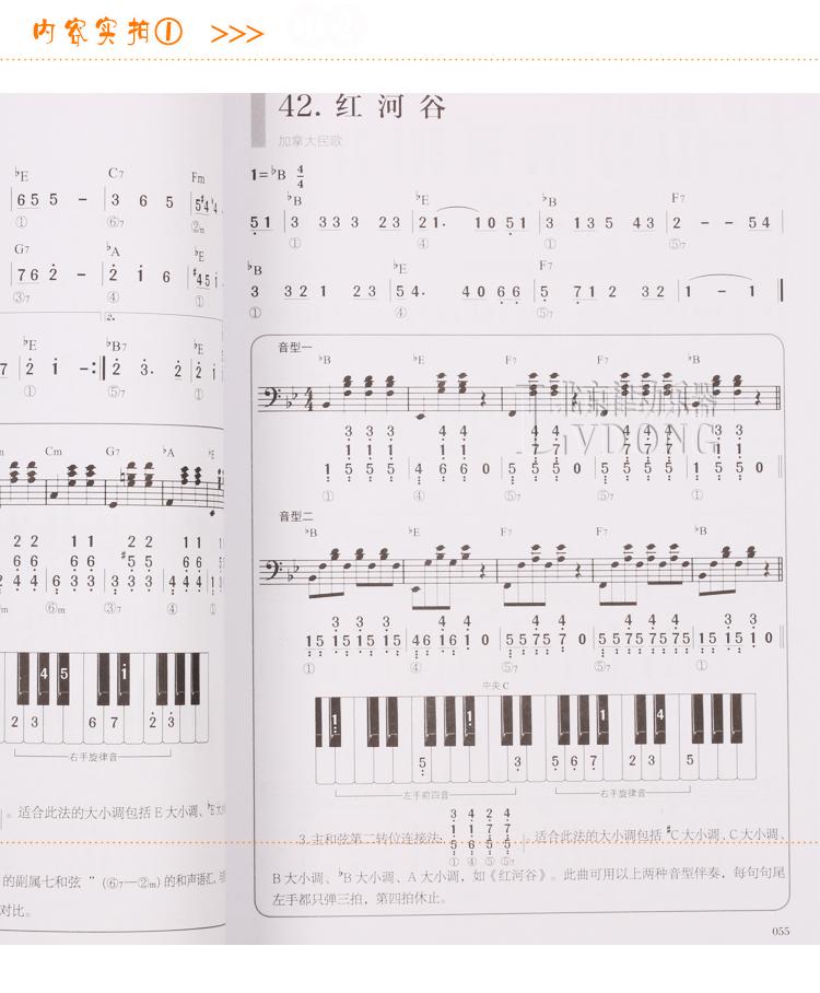 音乐 歌谱曲谱 正版钢琴书 简谱钢琴即兴伴奏教程 自学入门钢琴教材