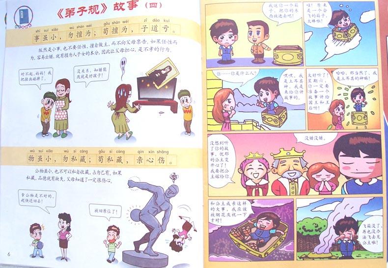 中国儿童画报 2012年10月31日神奇语文彩图有注音儿童画报书图片