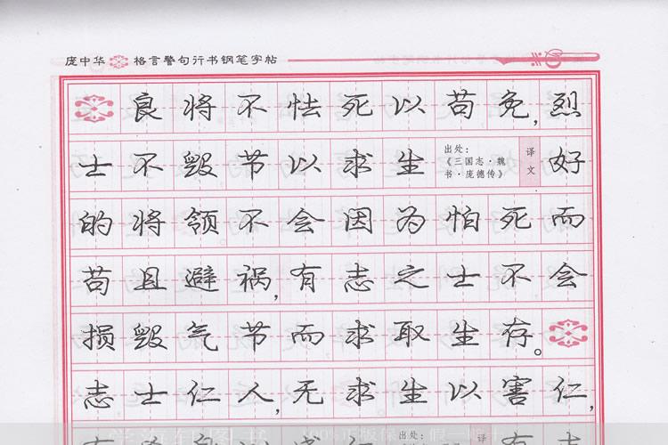 行书 庞中华行书硬笔钢笔书法临摹练字字帖庞中华格言警句行书钢笔图片