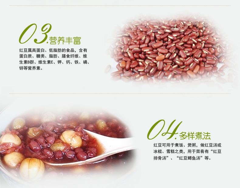 红豆400g 五谷杂粮天然养生