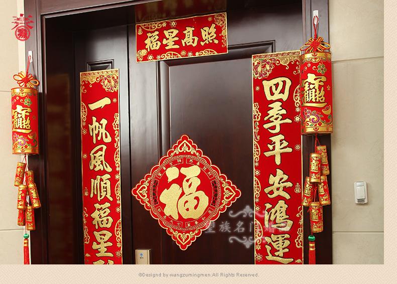 2015春节高档烫金对联新年绒布门联过年贴春联新春门对贴福字对联 1.