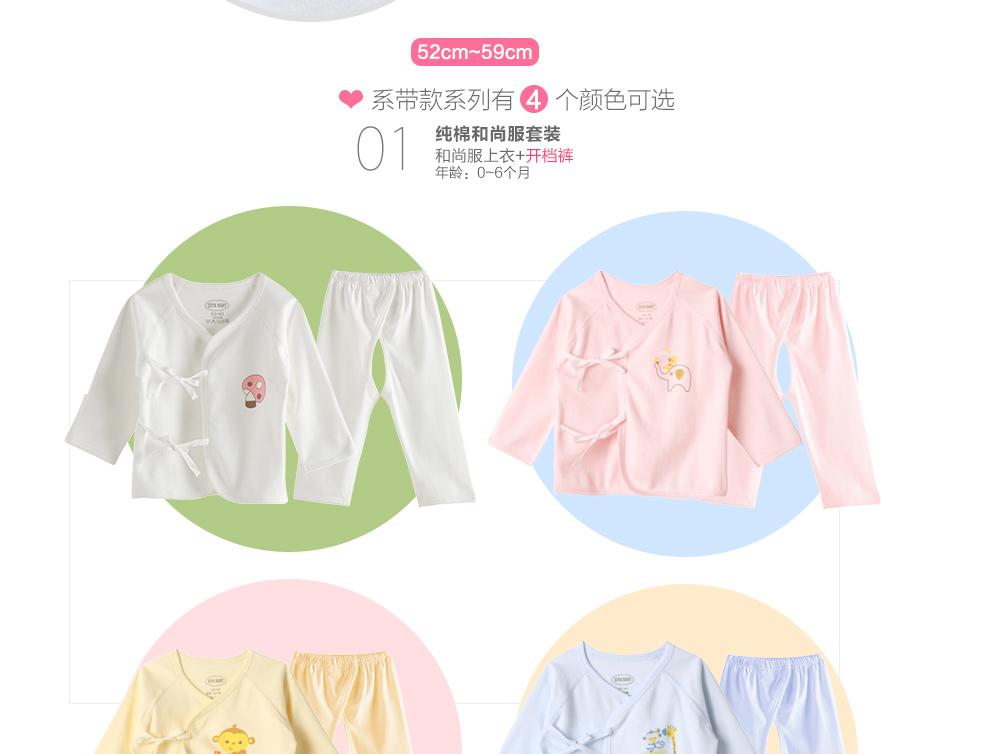 宝宝和尚服婴儿衣服纯棉连体衣婴儿内衣套装新生儿衣服睡衣 小蘑菇 80