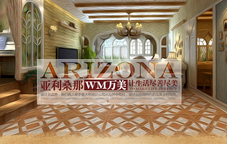 阳台砖木纹砖