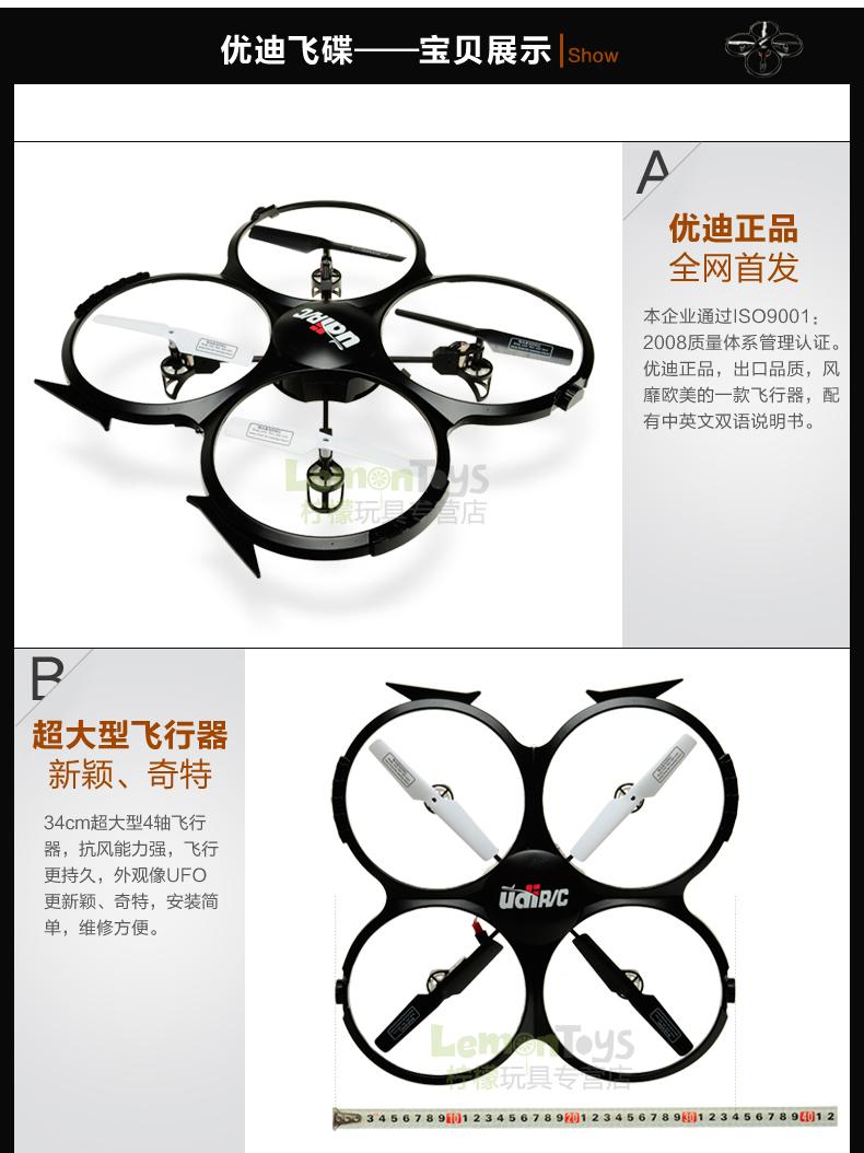 优迪儿童玩具遥控飞机超大直升机摄像航拍飞碟四轴器