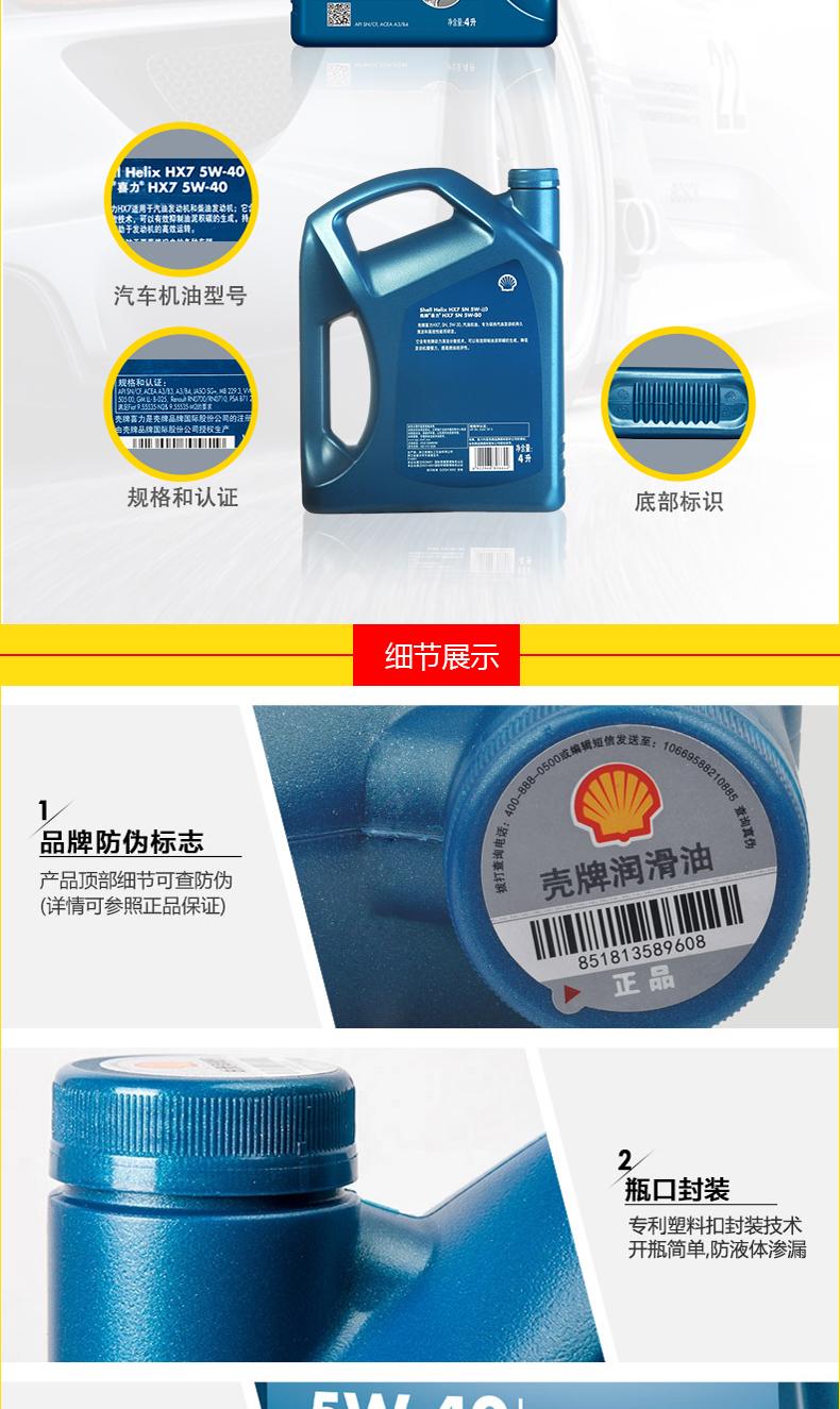 壳牌(Shell)三星HX7蓝壳全合成皮套机油发动机3818汽车喜力图片