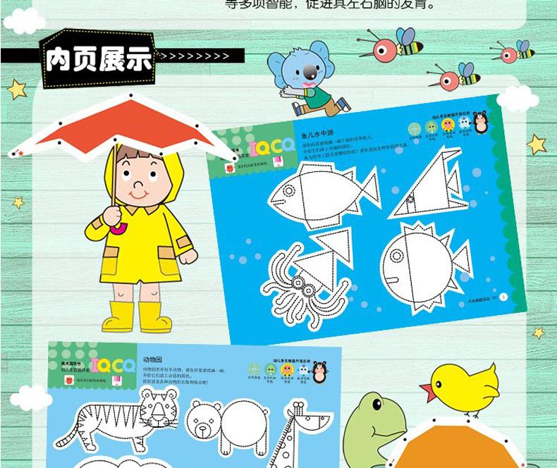 金童星幼儿左右脑开发美术游戏书:阶段三 大班手工游戏 [3-6岁]折纸