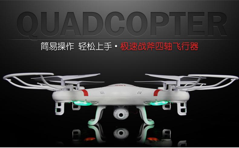 天科2.4g四轴遥控飞机200万像素高清航拍遥控飞行器模型 2.