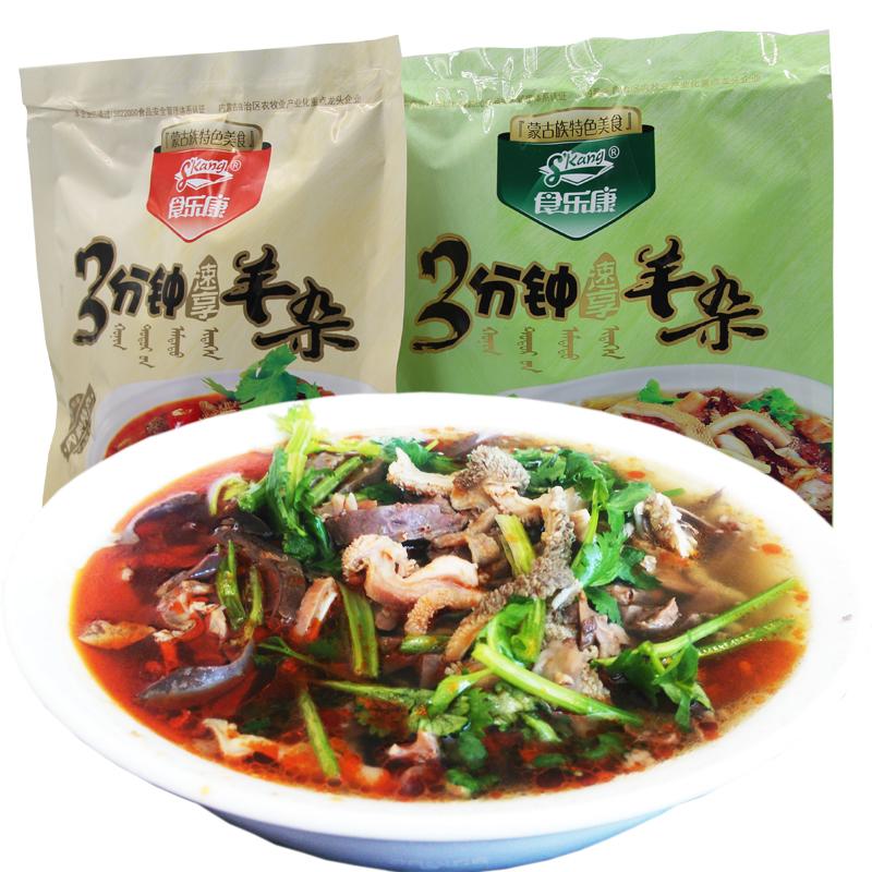 商品名称:食乐康羊杂汤  内蒙古特产羊杂碎小吃真空包装即食羊杂香辣原味200g*3袋