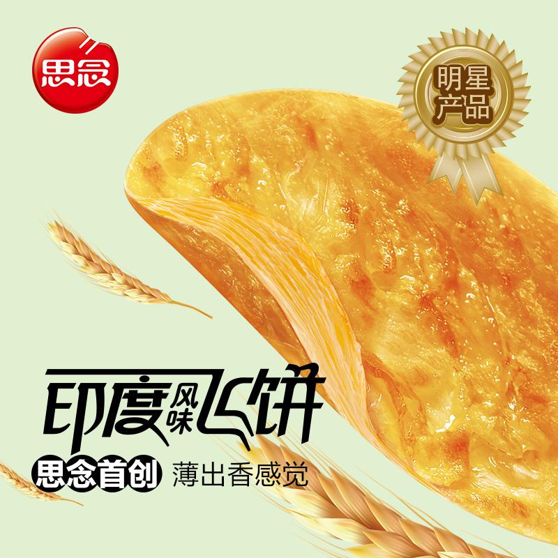 思念印度飞饼 手抓饼 手抓饼面饼 浓情香蕉风味四连包20片装300g*4袋 速冻食品