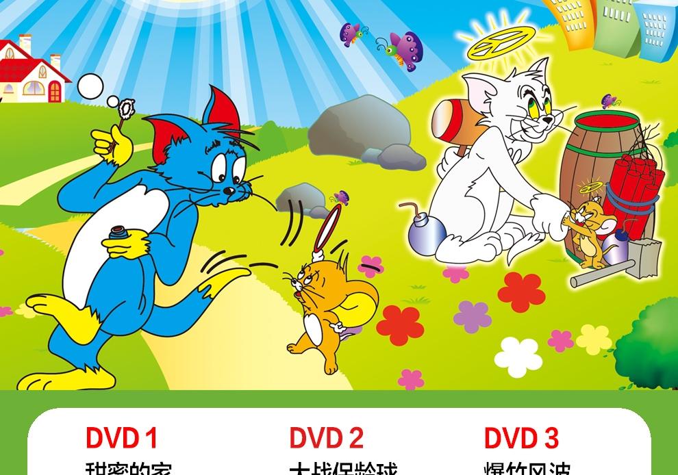 正版 迪士尼动画片看动画学英语 猫和老鼠卡通动画6dvd碟片图片