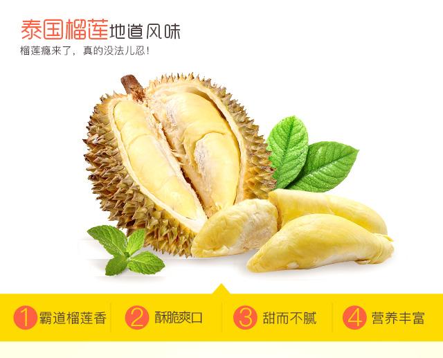 百草味 零食特产水果干 口袋鲜果 冻干榴莲干30g/袋
