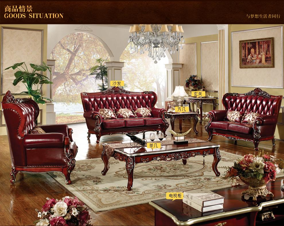 欧式真皮沙发组合高档实木客厅家具沙发美式图片