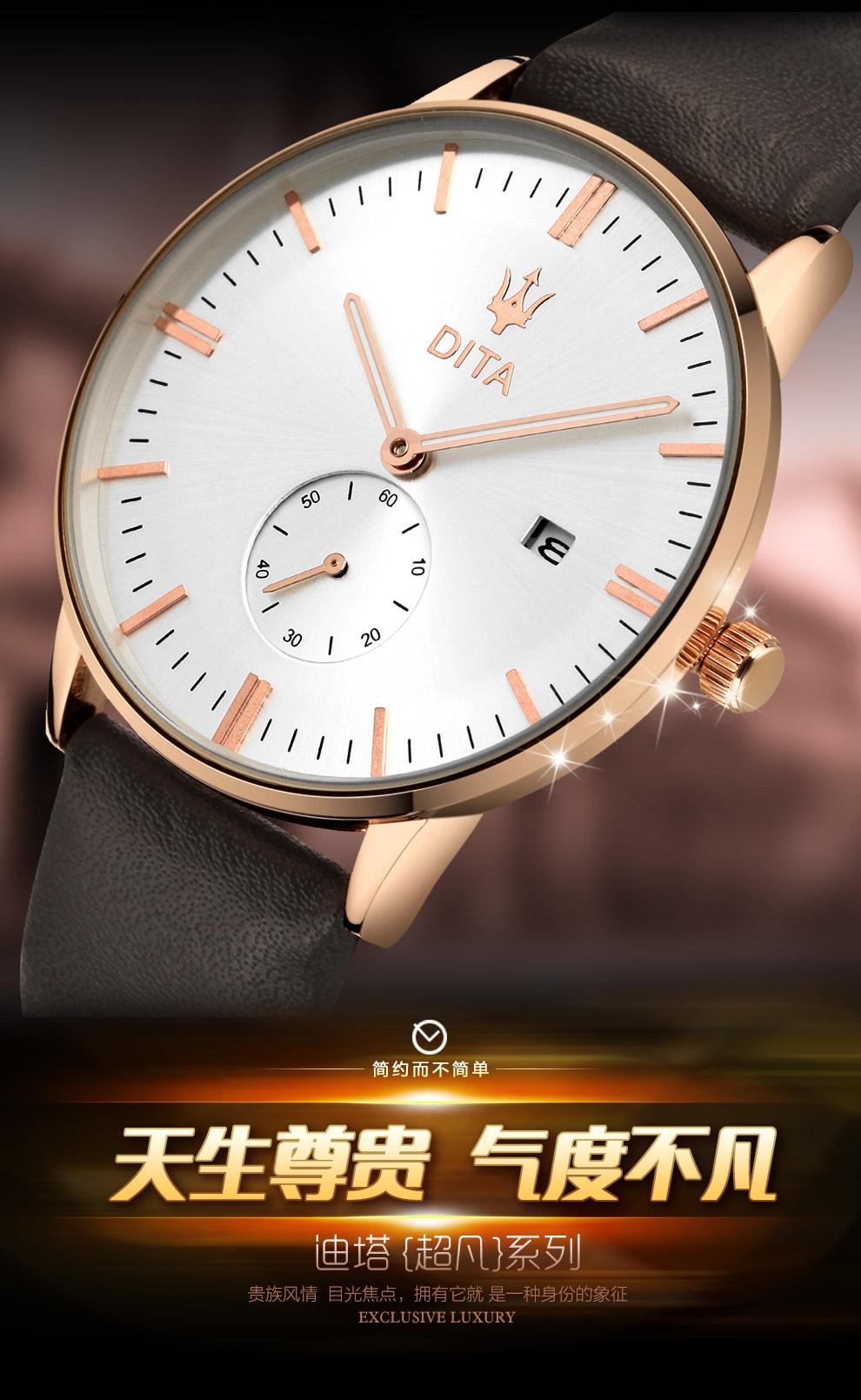 手表dita是什么牌子