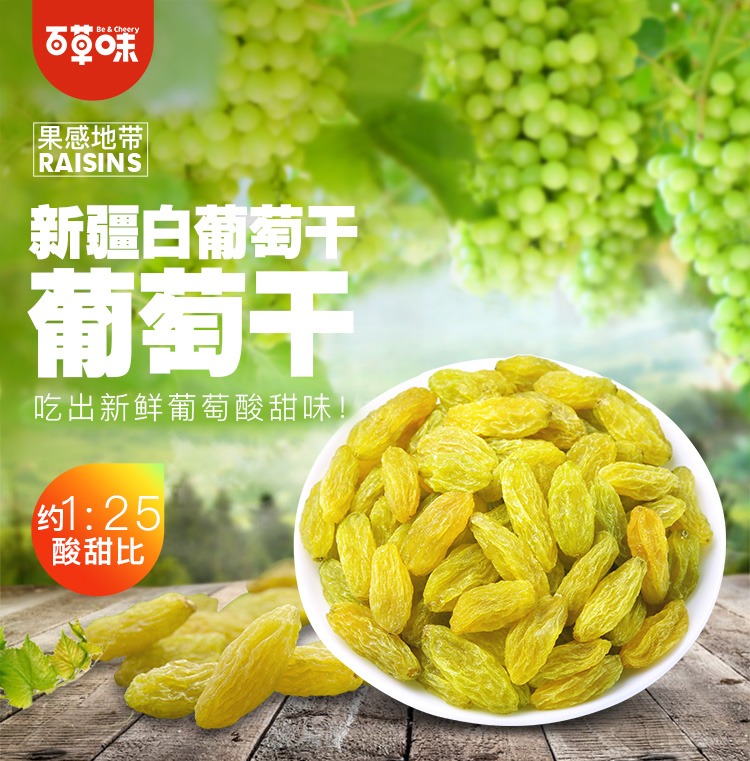 百草味 新疆吐鲁番特产 绿提子干 白葡萄干200g/袋