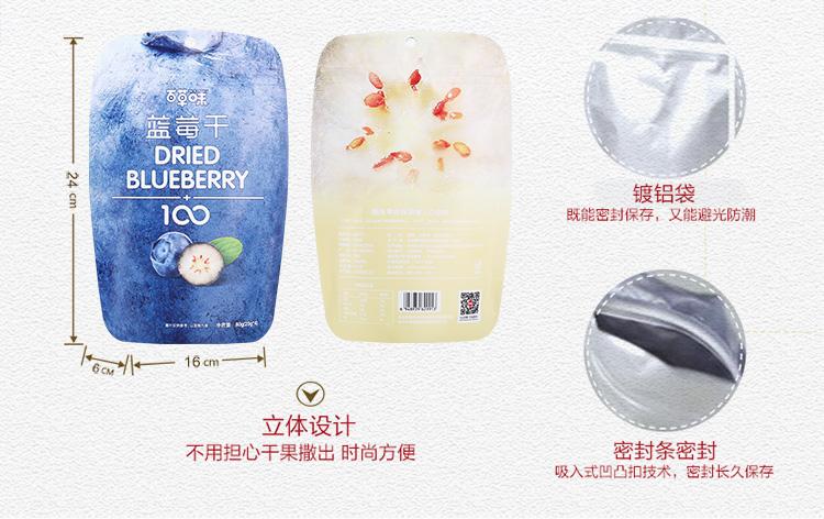 百草味 蓝莓干80g