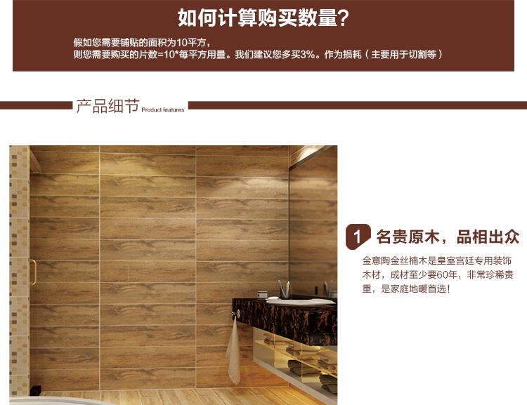 kito/金意陶 客厅卧室瓷砖 实木地板家装主材金丝楠木
