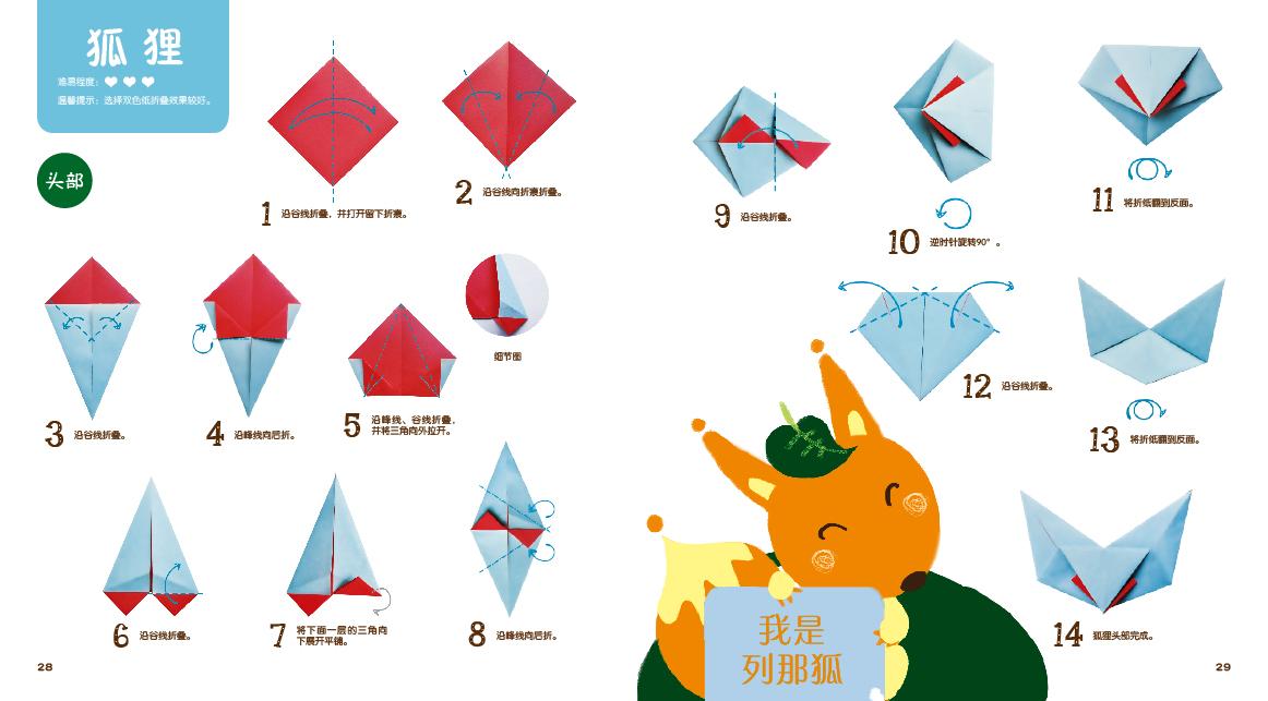 正版大促 亲子手工乐园 快乐折纸 动物篇