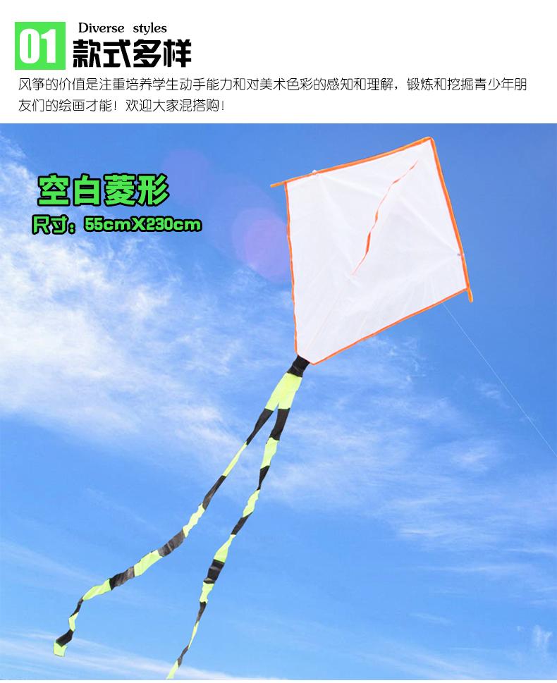 diy教学空白风筝 创意手工diy送儿童 创意空白手绘风筝 空白三角-仅