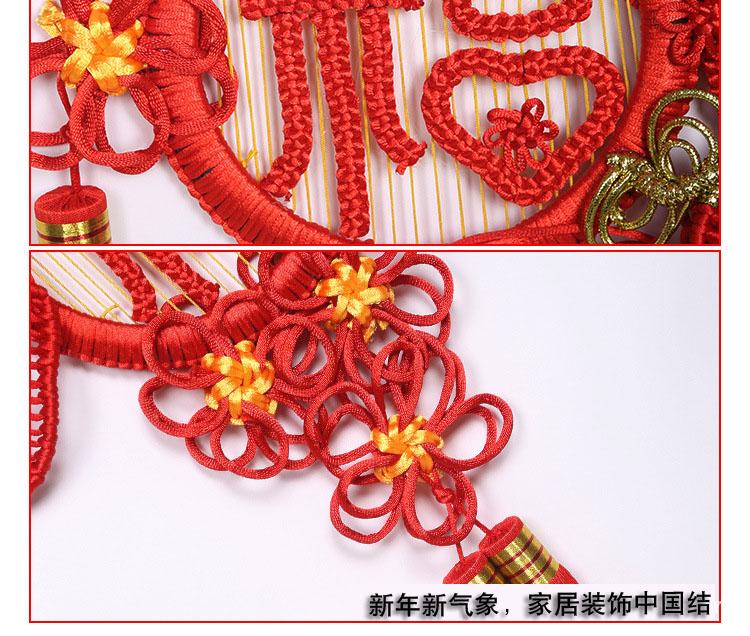 爱度ks手编福字中国结 超大号喜字婚庆挂件 春节过年家居装饰用品cs