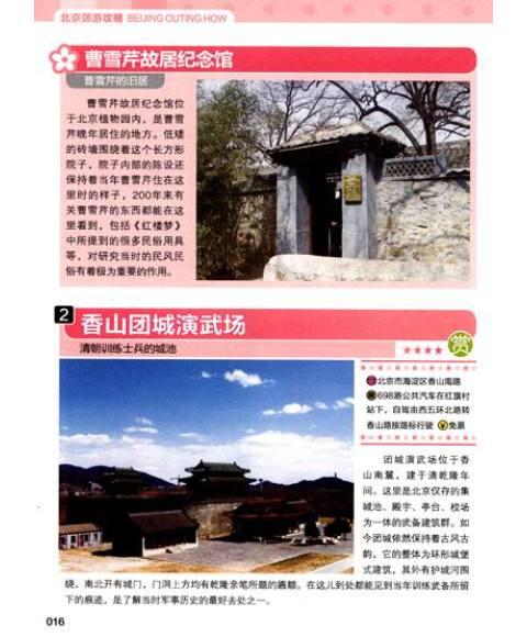 天池山风景区 7.山栖涧 8.龙仙宫 9.张坊古战道 10.皇姑坨 11.