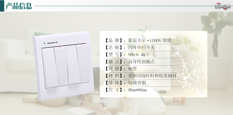 朗能四开单控开关四联单开墙壁开关面板nb9.0 4q/1y