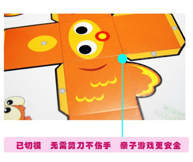 小企鹅儿童创意手工 交通工具 幼儿手工 亲子儿童立体diy手工书 3d纸
