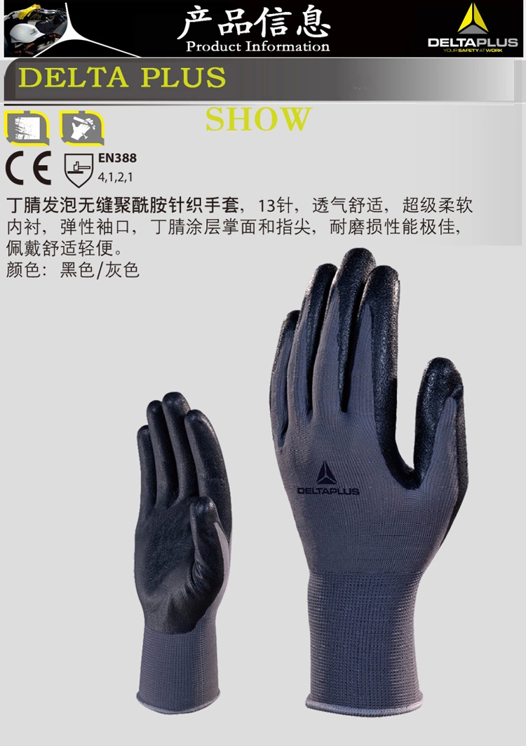 代尔塔201723 乳胶涂层手套 工作手套 劳保手套 耐磨损性极佳
