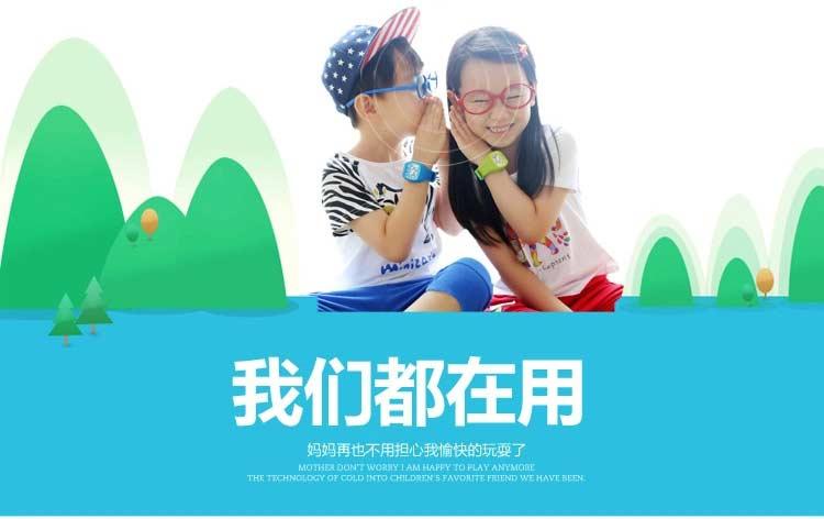 儿童定位手表宣传页