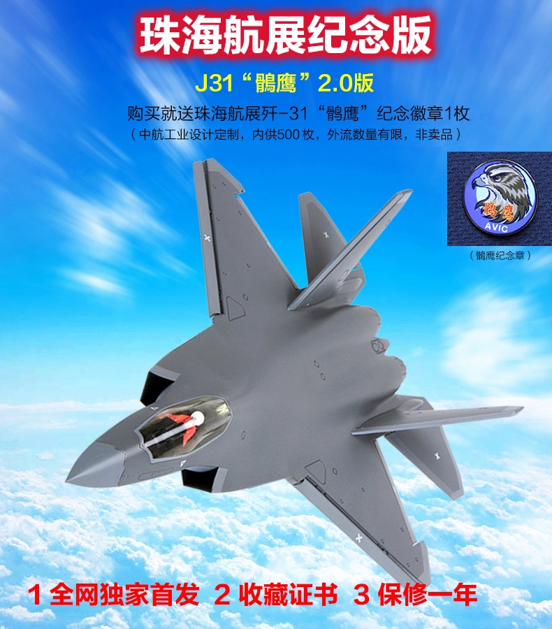 特尔博 1:48歼31最新版鹘鹰战斗机飞机模型 珠海航展首次亮相