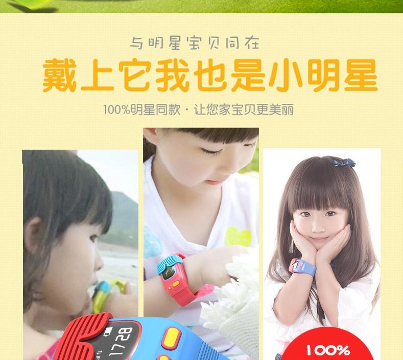 儿童智能穿戴设备