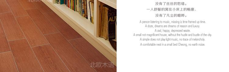 北欧木语 橡木木纹砖150 600 客厅卧室木纹地板砖 防滑木纹砖瓷砖