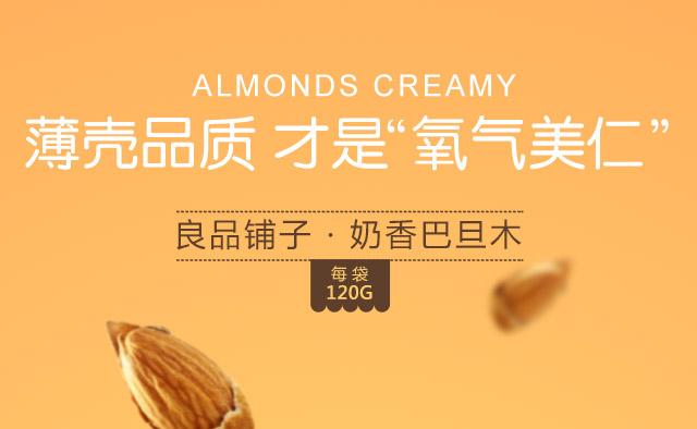 良品铺子 奶香巴旦木 每日坚果 手剥干果 零食特产120g
