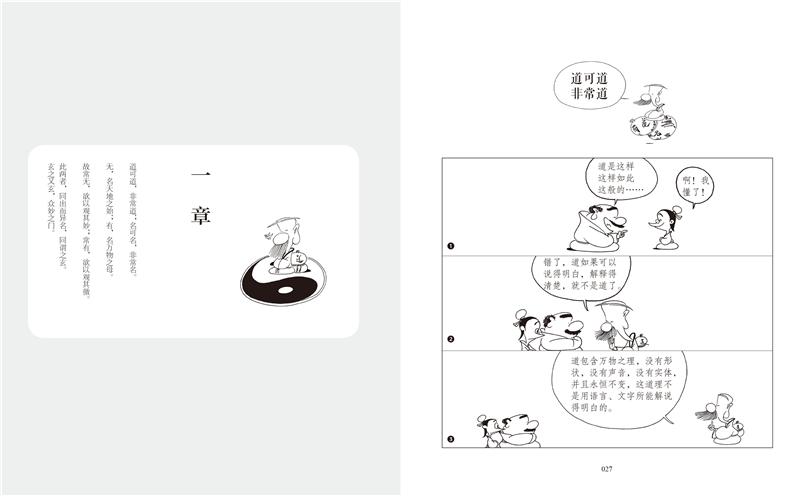 正版 蔡志忠漫画古籍典藏系列:漫画老子说(上下两册) 蔡志忠 著 国学