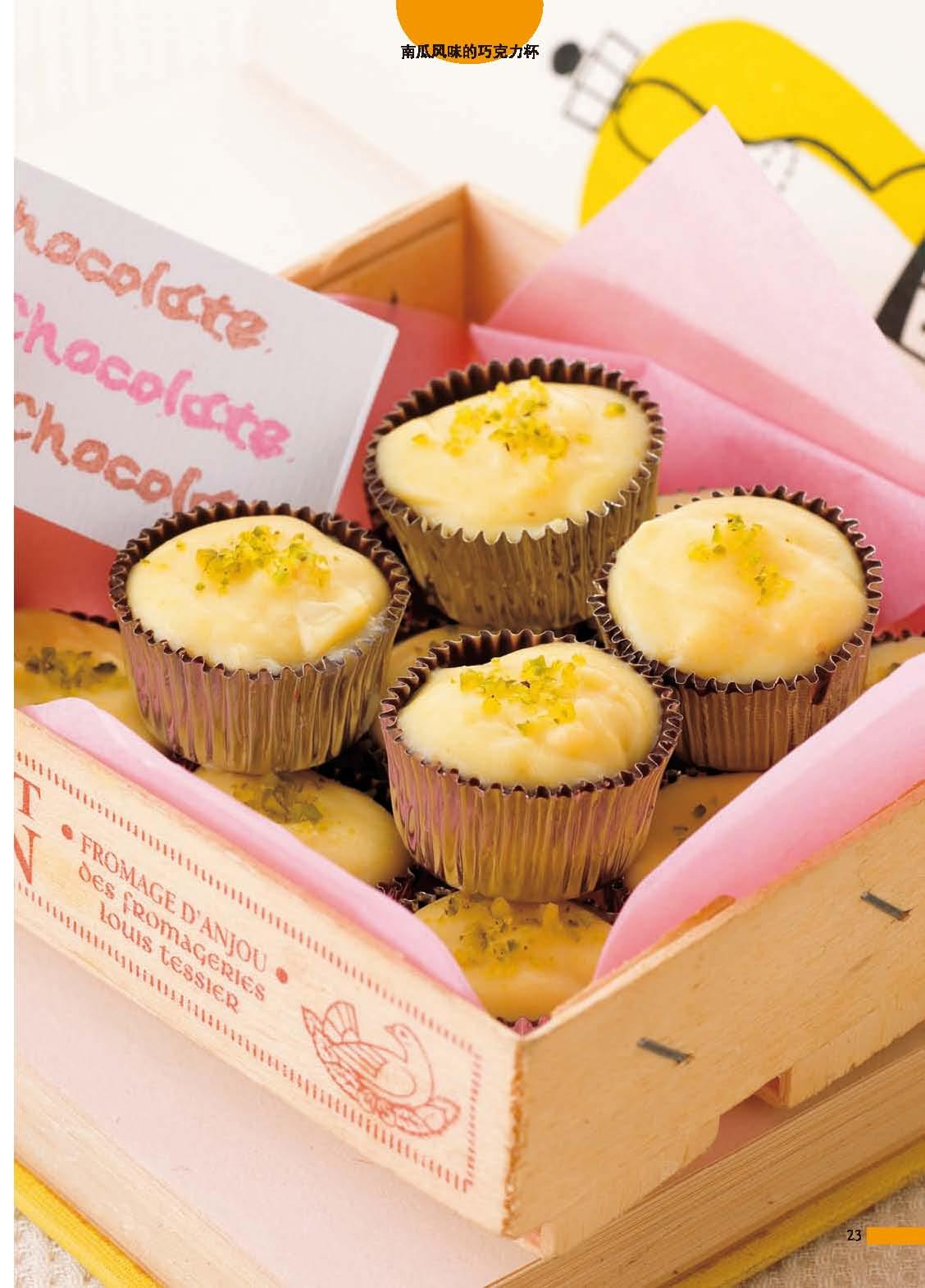 可爱的花式巧克力甜点 烘焙书籍烤箱食谱烘焙新手烘焙书 精致甜点