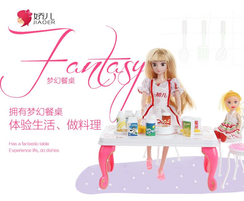 娇儿梦幻餐桌生活类过家家美少女系列芭比洋娃娃套装礼物女孩玩具 娇
